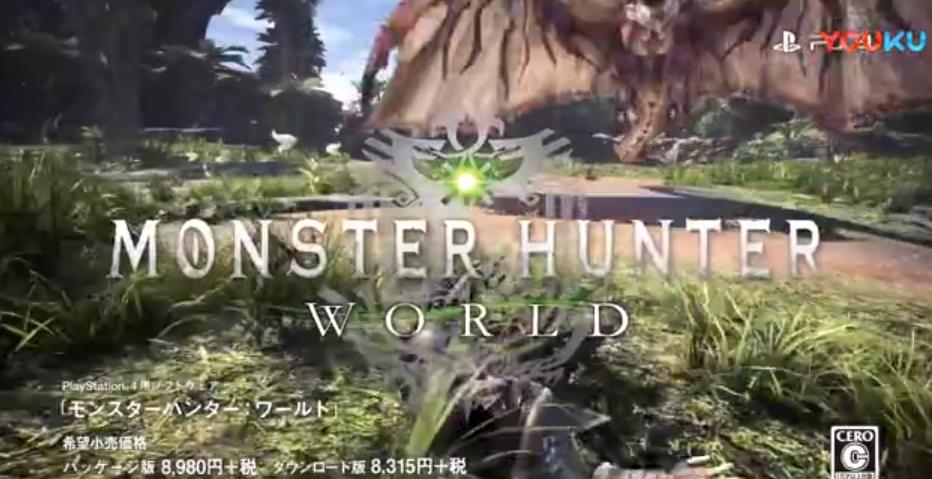 《怪物猎人:世界》图鉴04
