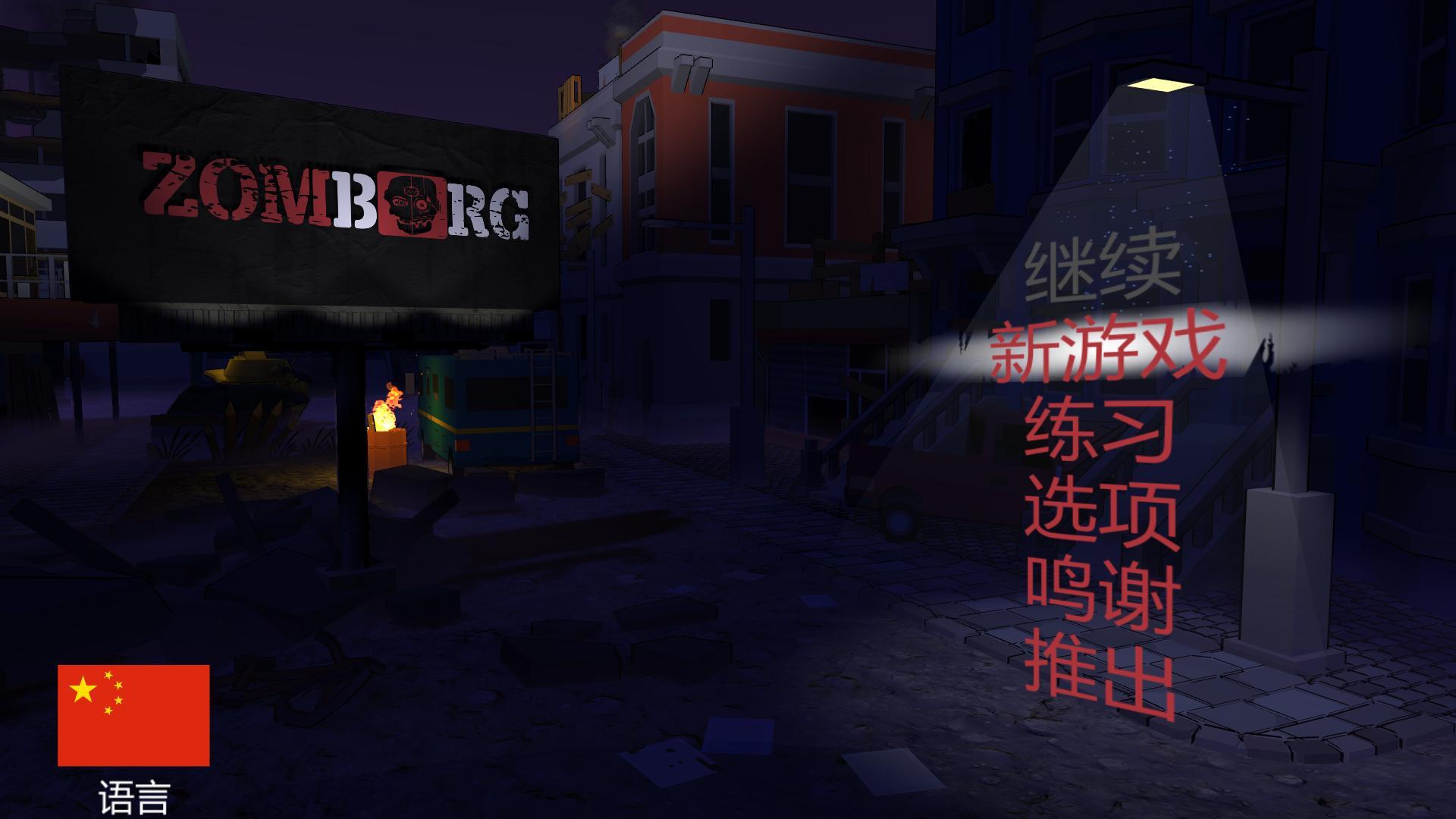 Zomborg 中文截图