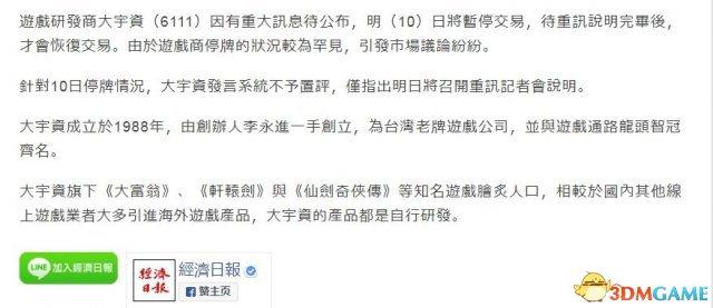 大宇董事长:我们不是卖IP 希望软星能成东方漫威