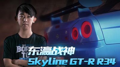 《不吹不黑》第二期东瀛战神 Skyline GT-R R34