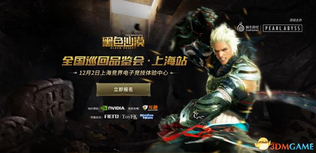 <b>《黑色沙漠》全国巡回品鉴会正式起航 首战上海</b>