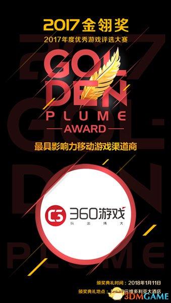 360游戏获金翎奖最具影响力移动渠道商双重大奖