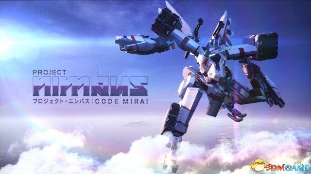 科幻风机甲鏖战 PS4《光轮计划:代号未来》上线