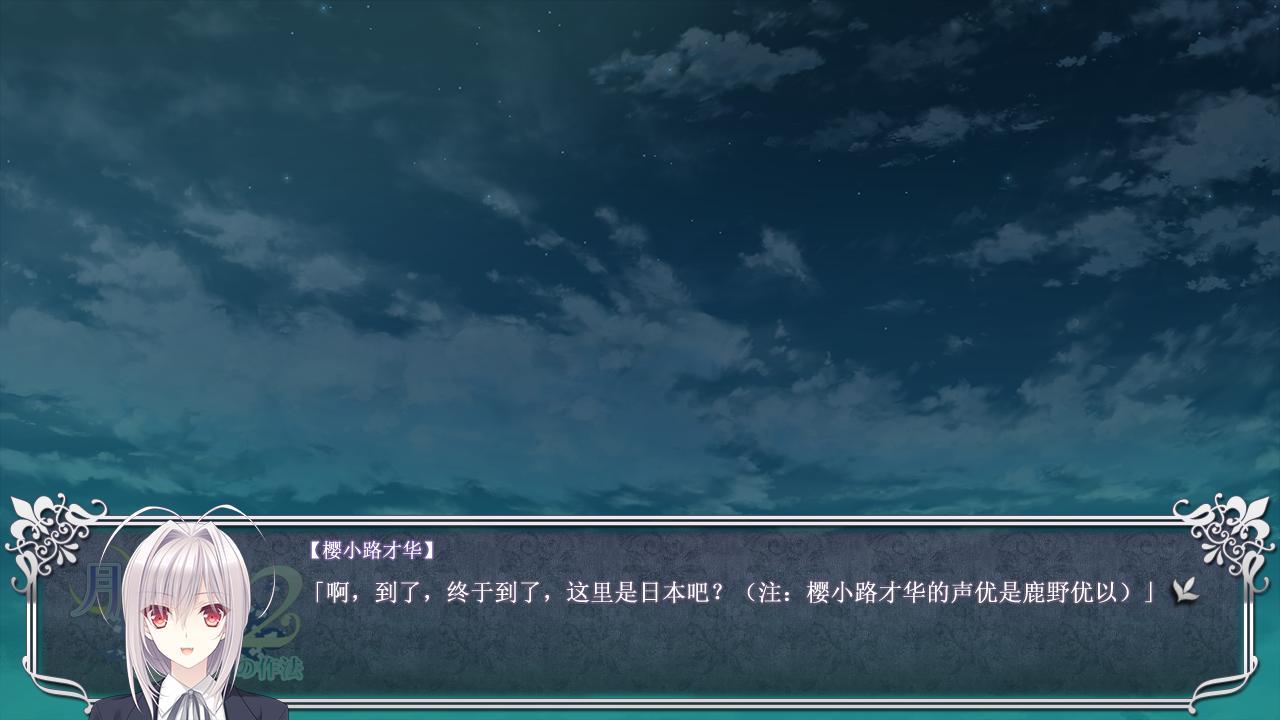 近月少女的礼仪2 中文截图