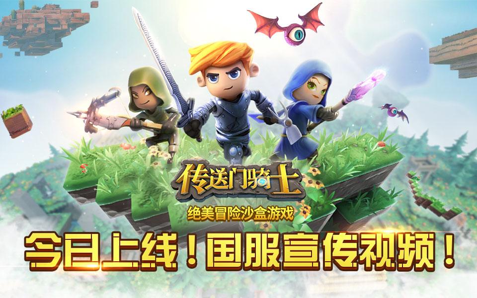 沙盒游戏大作《传送门骑士》国服宣传视频曝光