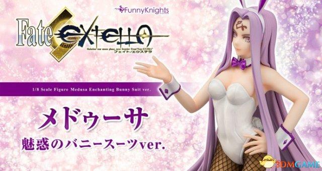 游戏新消息:Fate美杜莎手办欣赏渔网袜兔女郎的性感诱惑