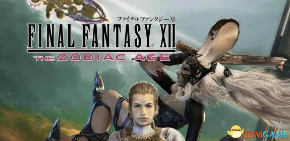 称号系统上线 PS4《最终幻想12:黄道年代》打折