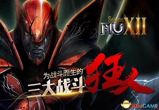 《奇迹MU》为战斗而生的三大战斗狂人