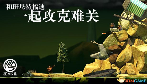 游戏新消息:和班尼特福迪一起攻克难关3DM完整汉化版发布