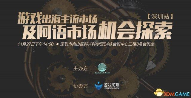游戏出海主流市场&阿语市场机会探索分享会-深圳站
