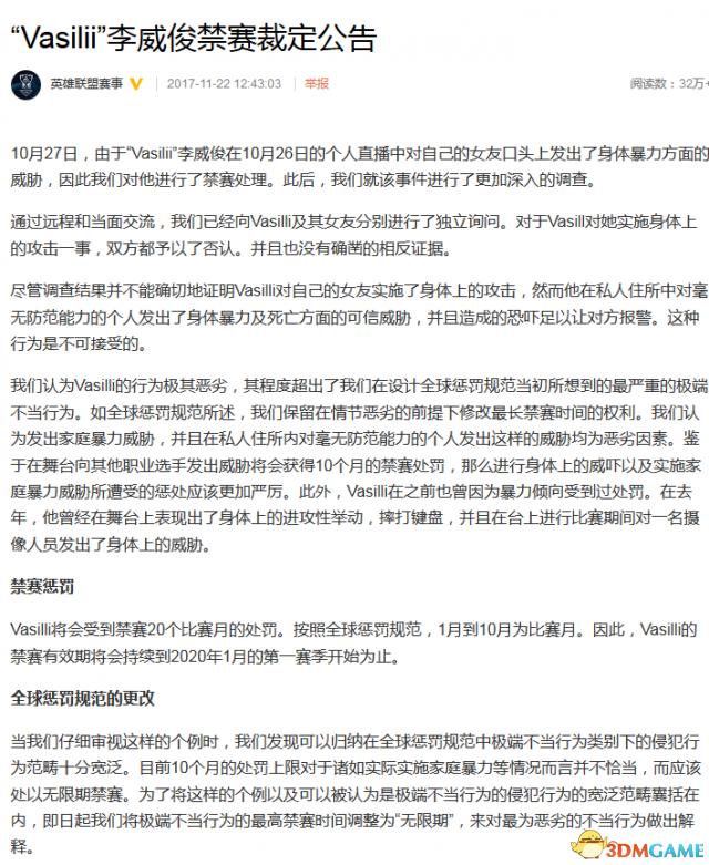 死亡宣告禁赛详情介绍