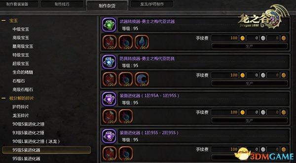 百兵之王觉醒! 《龙之谷》 新版本11.23今日强势更新