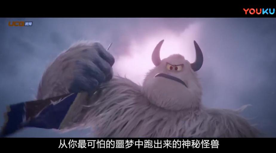 《雪怪大冒险》电影预告