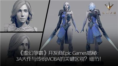 《虚幻争霸》EpicGames:3A与MOBA的关键区别?细节!