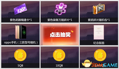 """魂斗罗:归来直播夜乐趣多""""贱圣""""""""小战""""皇城PK"""