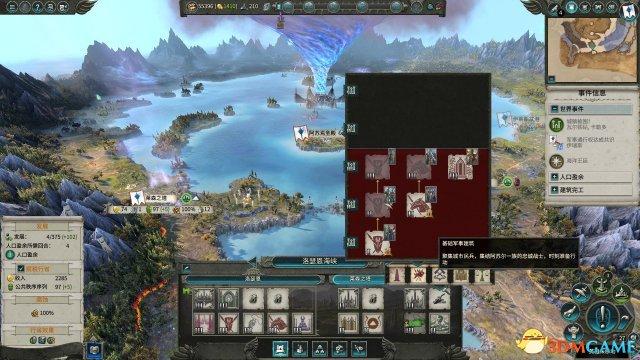 《全面战争:战锤2》 全派系战役解析 高精灵战役流程