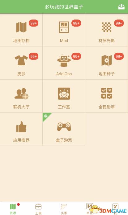 多玩我的世界盒子 v2.7.9安卓版