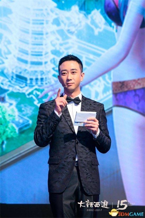 王自健上演精彩主持秀 2017大話西游高峰論壇精彩回顧