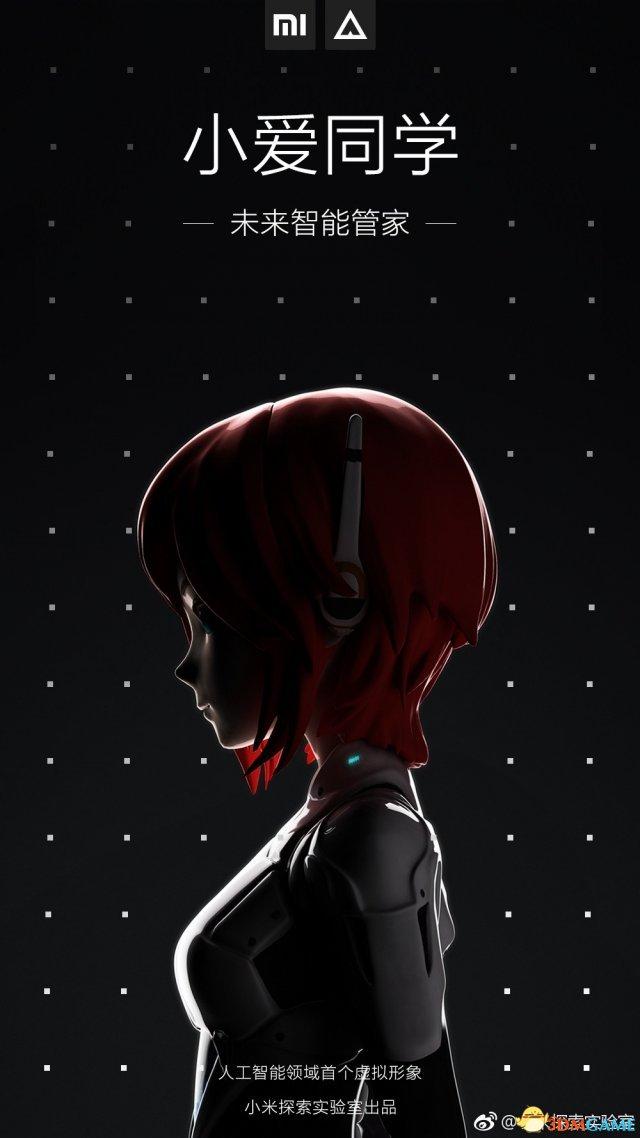 小米AI虚拟形象小爱同学公布 红发美女身材火辣