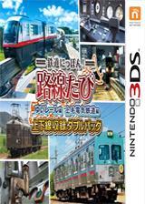 铁道日本:路线之旅上下线收录合集
