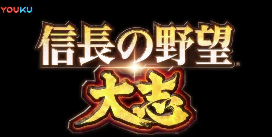 《信长之野望:大志》开场动画