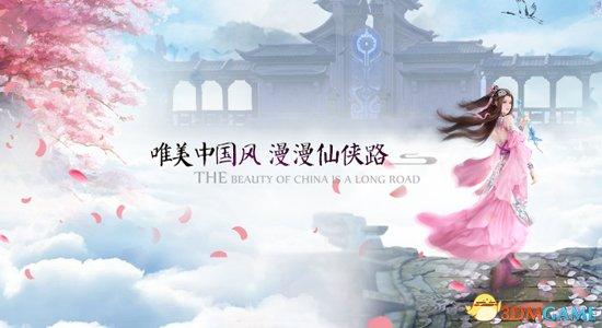 <b>云蟾游戏上线神秘网站 疑将发布仙侠新网游</b>