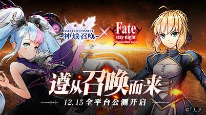 《神域召唤》国服Fate联动决定 12.15公测