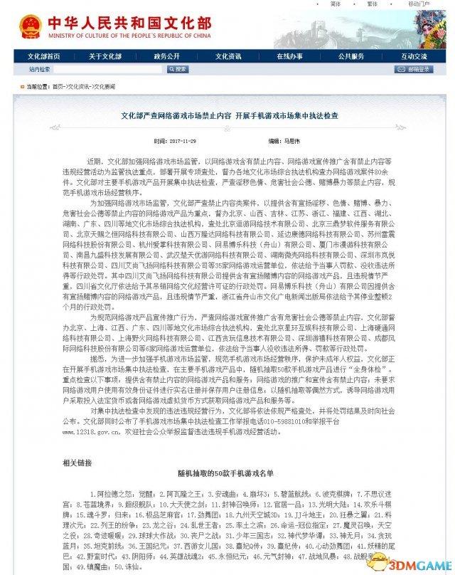 文化部抽查50款手游!严查网络游戏市场禁止内容