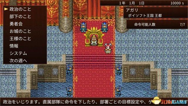 体验版上线 Switch版 《我是国王与勇者》 更新开启