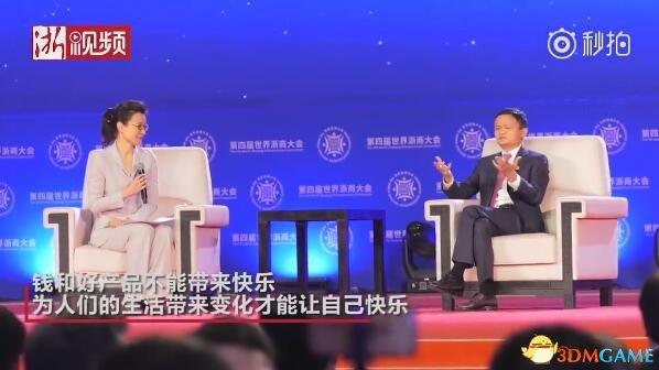 马云演讲再出金句:一个月挣一二十个亿很难受