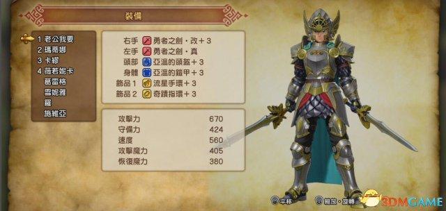勇者斗恶龙11角色全时装图览