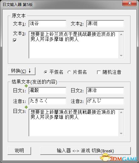 信长之野望:大志 名字日文输入器第5版