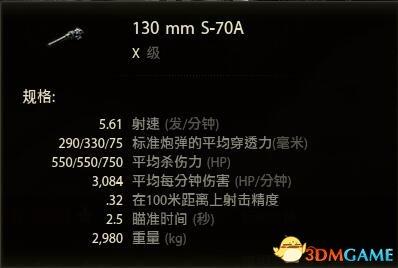 冲锋TD新玩法 《坦克世界》S系263工程线解析