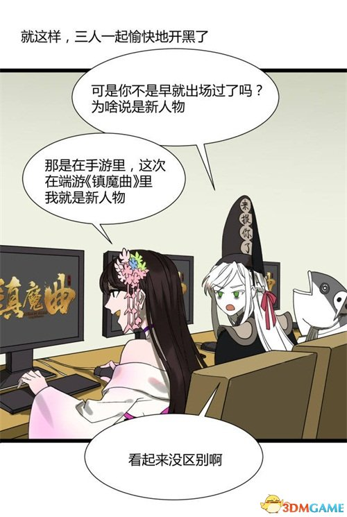 玩家同人文化 《镇魔曲》鹤鸣九霄衍生作品赏析