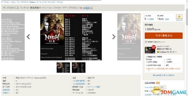 日本玩家拿着3DM《仁王》修改器 在雅虎上卖疯了