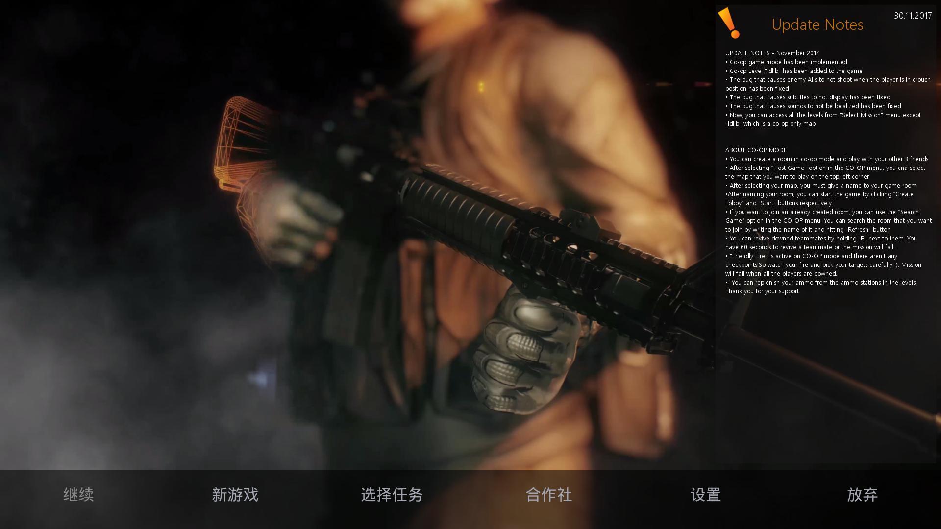 宇宙战士 中文截图