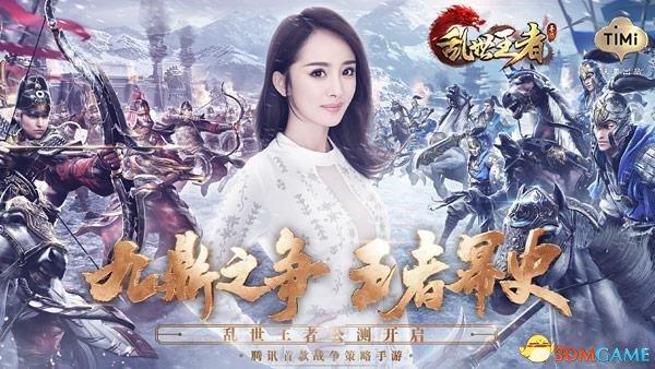 《乱世王者》手游亮相TGC2019 与杨幂一同争夺九鼎