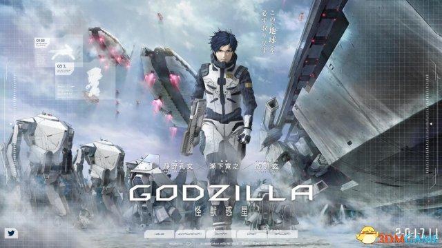 <b>哥斯拉首部动画电影《GODZILLA怪兽行星》开发图</b>