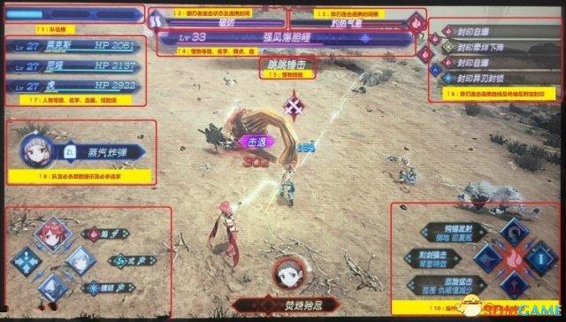 异度神物剑2战斗体系图文详松