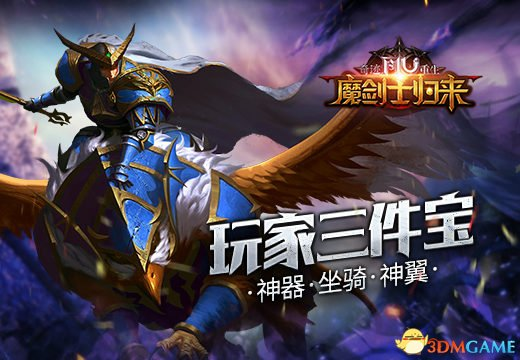 《奇迹重生》玩家三件宝,神器,坐骑,神翼