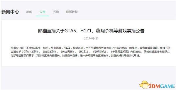 h1z1微博搜索词解禁 网传腾讯将代理《H1Z1》国服