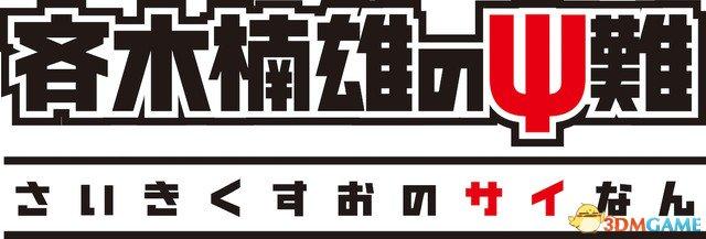 男女分别《齐木楠雄的灾难》TV动画第二季艺术图