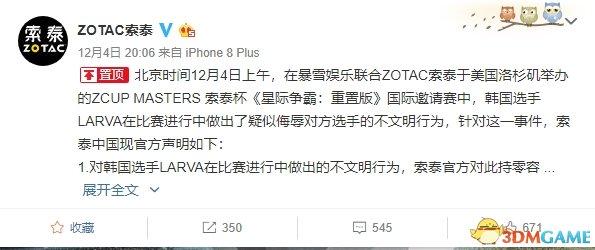 索泰公布韩国选手侮辱事件处理结果:终身禁赛!