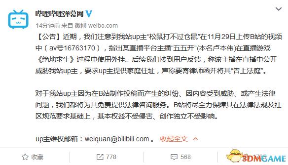 B站UP主视频实锤卢本伟开挂被威胁 B站公开护崽