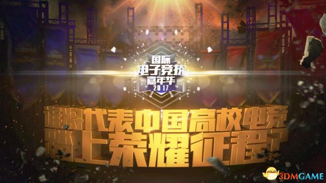 国际电子竞技嘉年华决赛 12月9日至10日上海开战