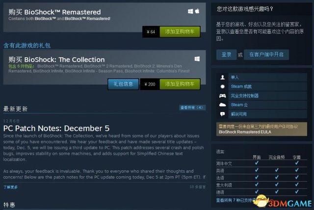 Steam上《生化奇兵1/2》重制版 已加入简体中文