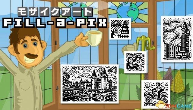 <b>简单有趣停不下来3DS益智游《马赛克艺术》将上线</b>