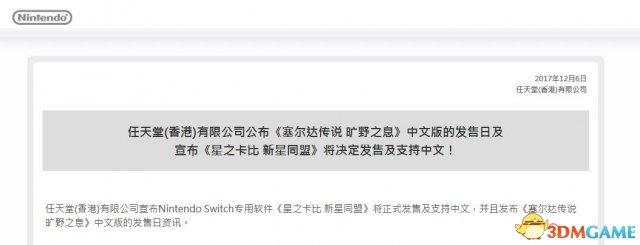 任天堂《塞尔达传说》《星之卡比》将推出中文版
