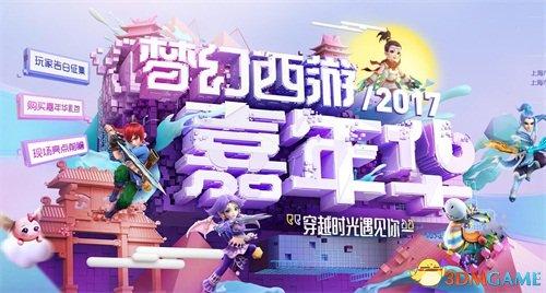《梦幻西游》电脑版2018新资料片即将来袭 官方典藏集嘉年华限量首发