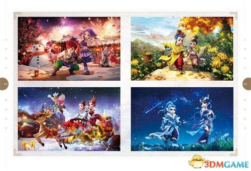 梦幻西游电脑版新资料片即将来袭 官方典藏集限量首发